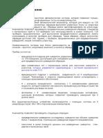 Alisei Service Manual Часть1