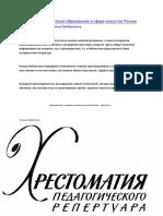 [classon.ru]_Chrestomatiya_piano-3-4kl_vip2.pdf