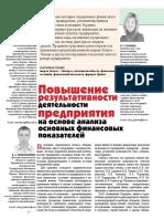Povyshenie Rezultativnosti Deyatelnosti Predpriyatiya Na Osnove Analiza Osnovnyh Finansovyh Pokazateley