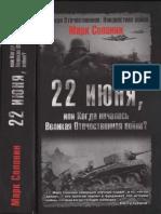 Солонин М. - 22 Июня (Великая Отечественная. Неизвестная Война) - 2006
