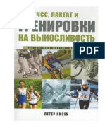 yandes-trenirovki-na-vynoslivost.pdf