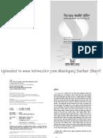 পীর-ধরার-অকাট্য-দলিল.pdf