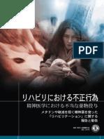 Drug Rehab Fraud Japanese Opt