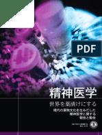 Psychiatry Japanese