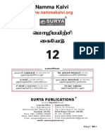 namma_kalvi_12th_tamil_mozhi_peyarchi_guide_surya_publications.pdf