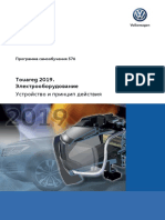 Pps 576 Vw Touareg 2019 Elektrooborudovanie Rus