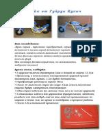 Vyazany_Kryuchkom_Bayk.pdf
