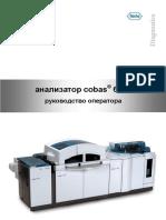 Instruction_RU_Cobas_6000 v1-01 2006 new v6 2013 (2)