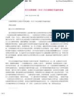 李瑞全-中國哲學現代之後的方向與發展:牟宗三先生兩層存有論的意函