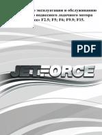 User Manual JetForce 4st Motor