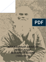 Блаженный диакон Александр Воскресенский
