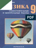 Kirik L.A. _Fizika_9kl. Samostojatelnye i kontrolnye raboty.pdf