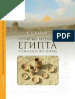 Votivnaya Keramika Egipta Epokhi Drevnego Tsarstva