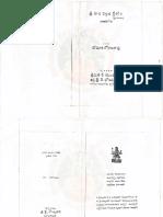 ManthanGod Temple History 1988 PDF