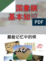 中国象棋.pptx