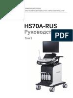 HS70A_v2.01.00-00_ru-ru.pdf