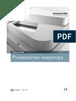 Dimension rus operator manual