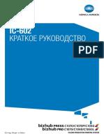 IC-602 Colour Production Printing System Bizhub PRO C1060L PRESS С1060 C1070 C1070P Инструкция Пользователя