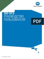 KonicaMinolta_BizHub_PRO_C1060L / C1060PRESS / C1060 / C1070 / C1070P Инструкция Пользователя Ru