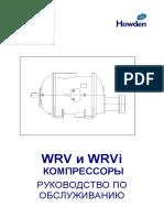 WRV & WRVi Service Manual - Russian