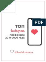 Топ_Инстраграм_профессий_2019_2020