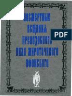 Посмертные вещания  преподобного Нила Мироточивого Афонского -  2002.pdf