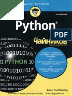 [Slivysklad.com]Python Для Чайников