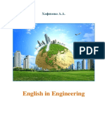 English in Engineering