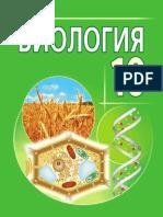 Biologija 10kl Rus
