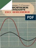 Rymkevich Physics