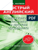Матвеев С. А.Неправильные глаголы.pdf