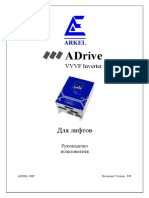 Adrive User Manual v29 Rus
