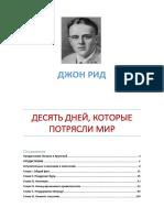 10DaysReed.pdf