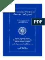 Vol. 18 Russian & Sajjhaya