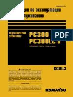 Instruktsia_dlya_Komatsu_PC300-8_serii_-_y30001