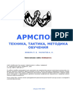 Armwrestling.pdf
