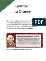 Марва Оганян - 55 Рецептов