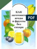 Александрова В.В., Белякова Н.В. Как Заготовить Ягоды и Фрукты Без Сахара (1992)