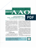 Φυλλάδιο της Ελληνικής Ορθόδοξης Εκκλησίας για την αποτέφρωση νεκρών