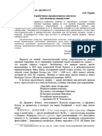 Атрибутивно-предикативная синтагма как языковая универсалия (2).doc