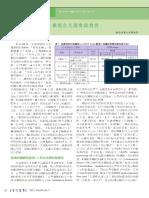 中西醫治療氣喘