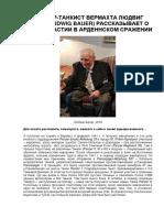 panzer_commander_ardennes_rus.pdf