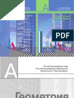 4296-Геометрия_10-11кл_Методич. рекоменд. к уч. Александрова_2013 -144с.pdf