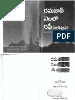Telugu - What Rafi Did in Ramadhan