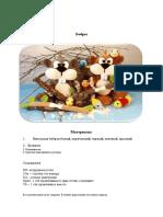 Bobry_Perevod.pdf