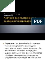 stroenie_periodonta_klassifikatsia