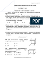 Варианты Геометрия 10 кл декабрь 09
