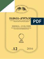 Ibria_Kolxeti_2016_N12.pdf