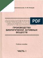 Krasnopolskiy Farmatsevticheskaya 1 2012