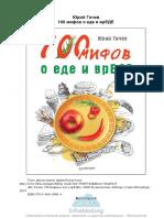 100 Мифов о Еде и ВрЕДЕ
